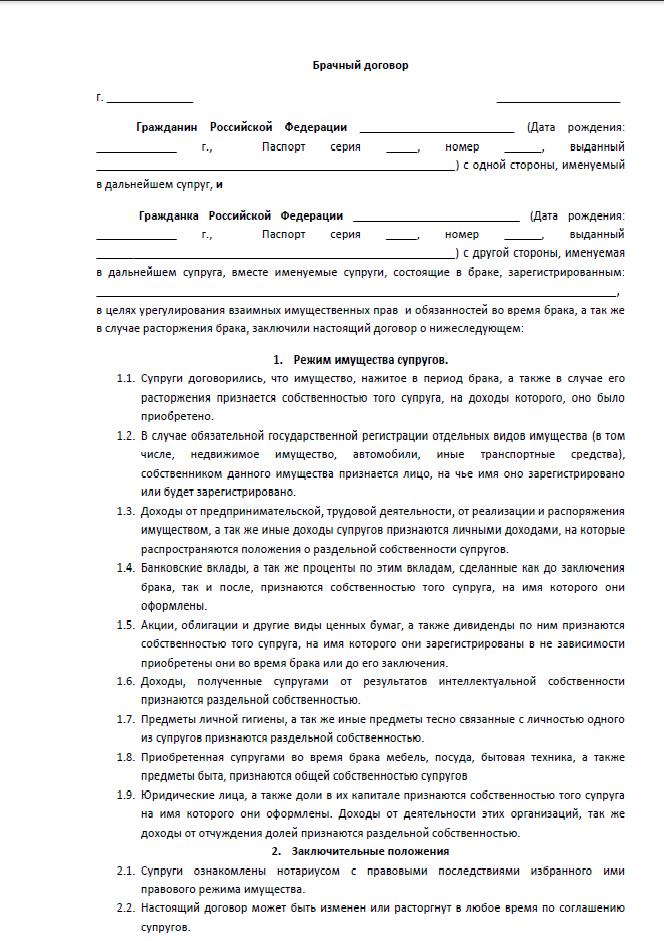 образец брачного контракта