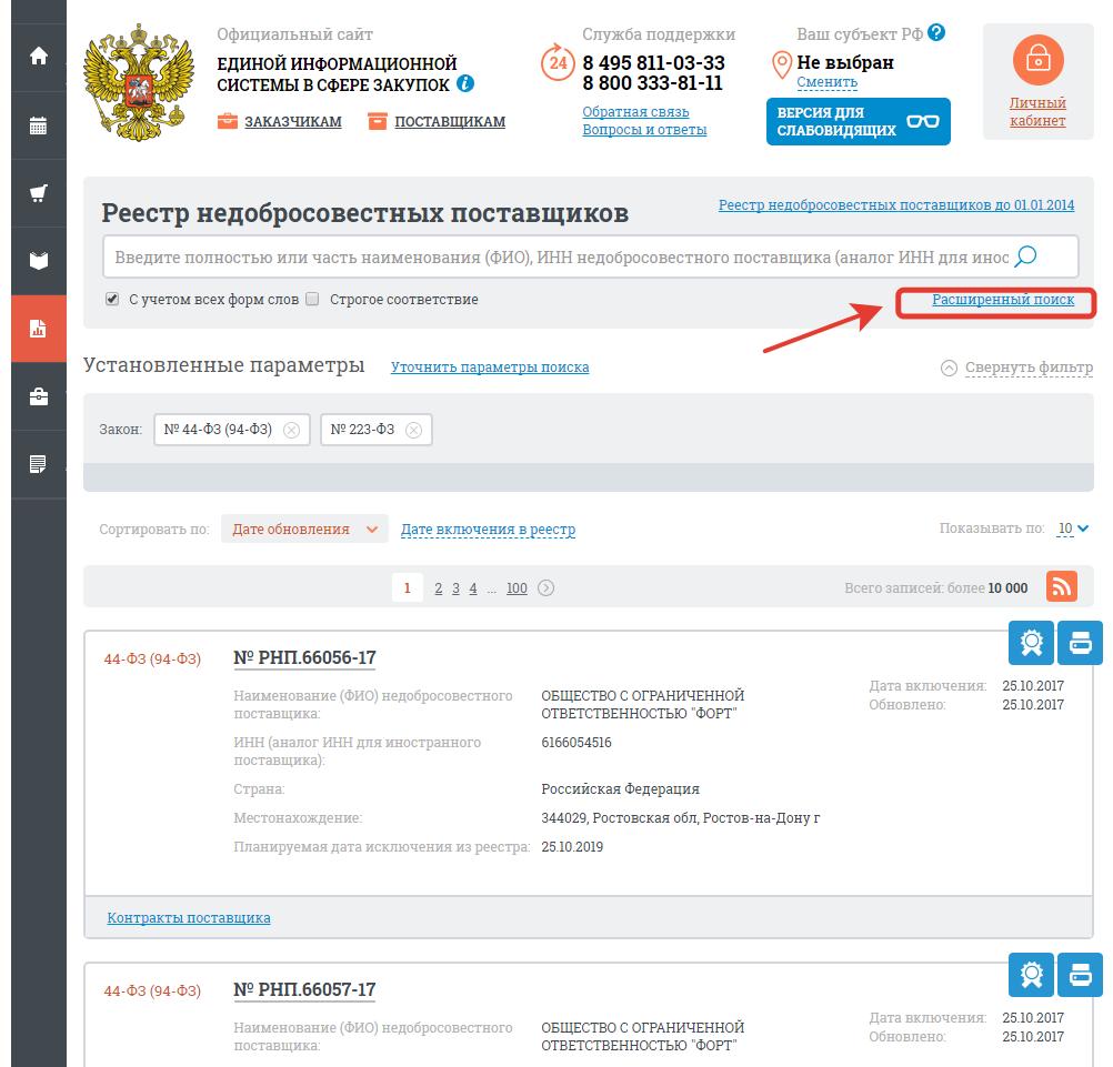 реестр недобросовестных плательщиков официальный сайт