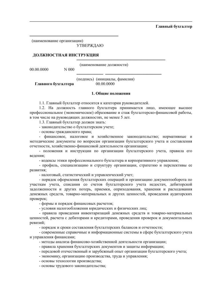 должностная инструкция главного бухгалтера 2017 образец