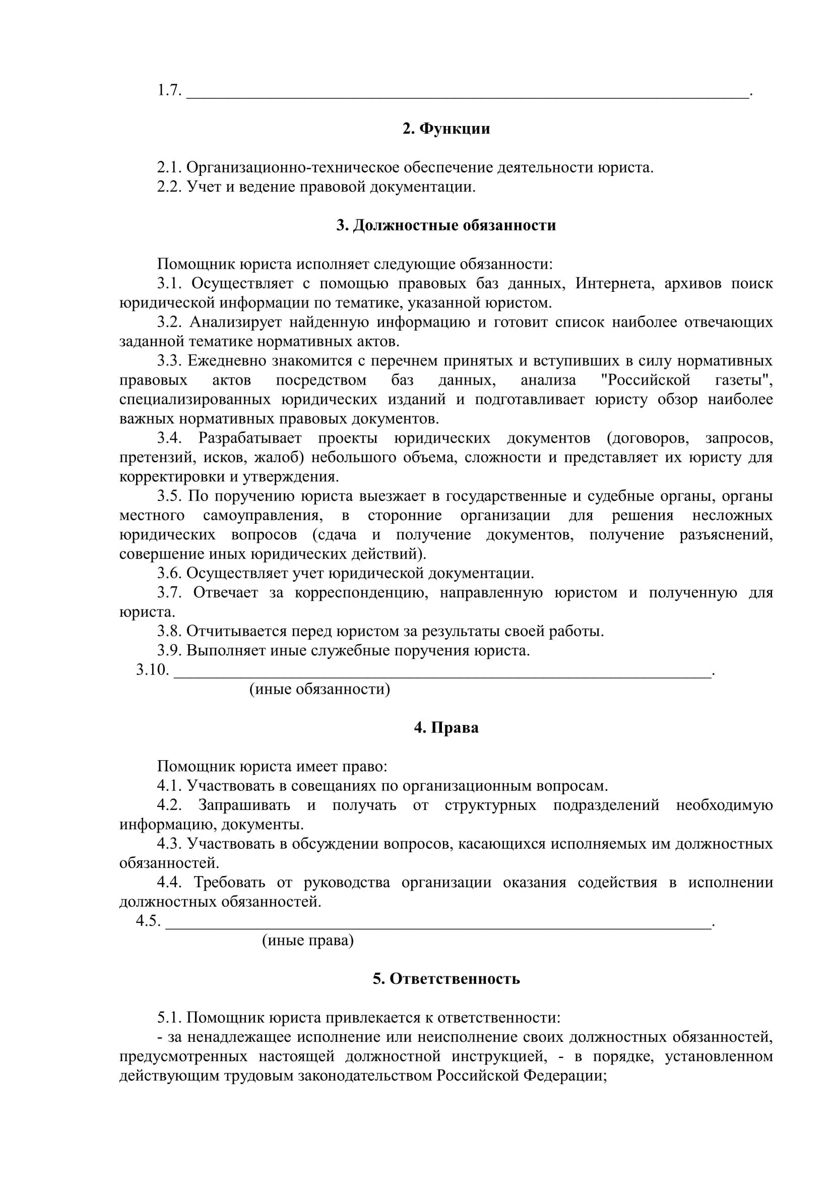 Должностные инструкции помощника адвоката
