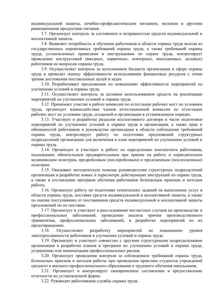 должностная инструкций руководителя службы охраны труда