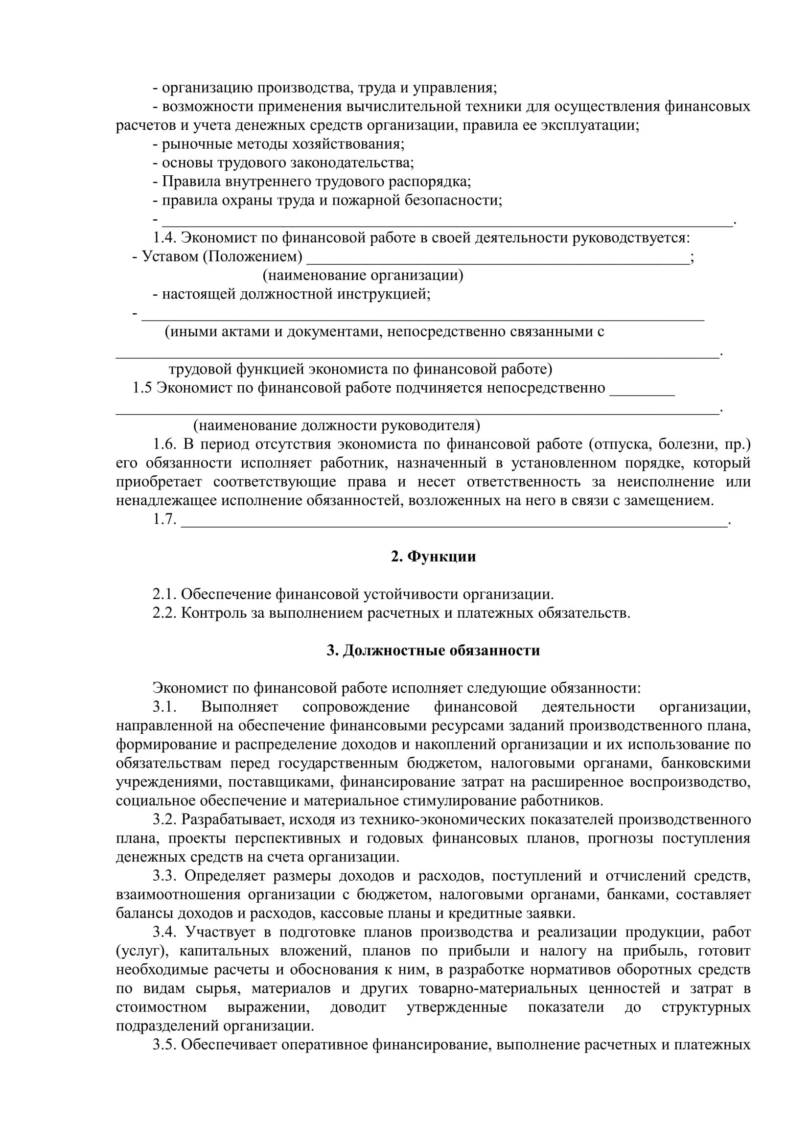 инструкции по охране труда для экономиста 2017