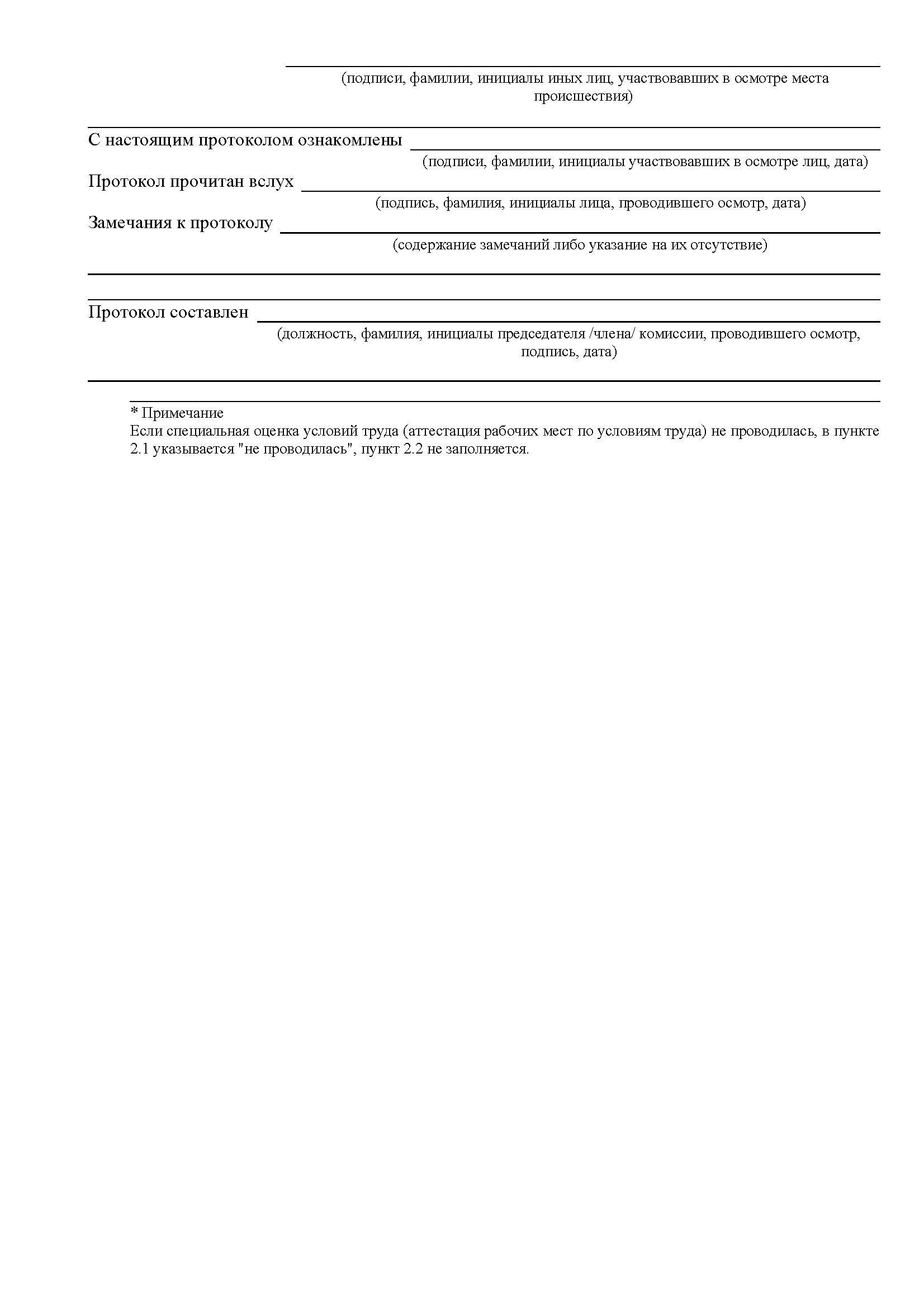 Протокол осмотра места несчастного случая