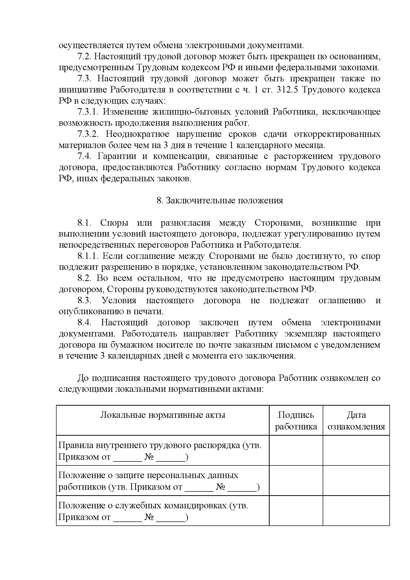 Трудовой договор с дистанционным работником