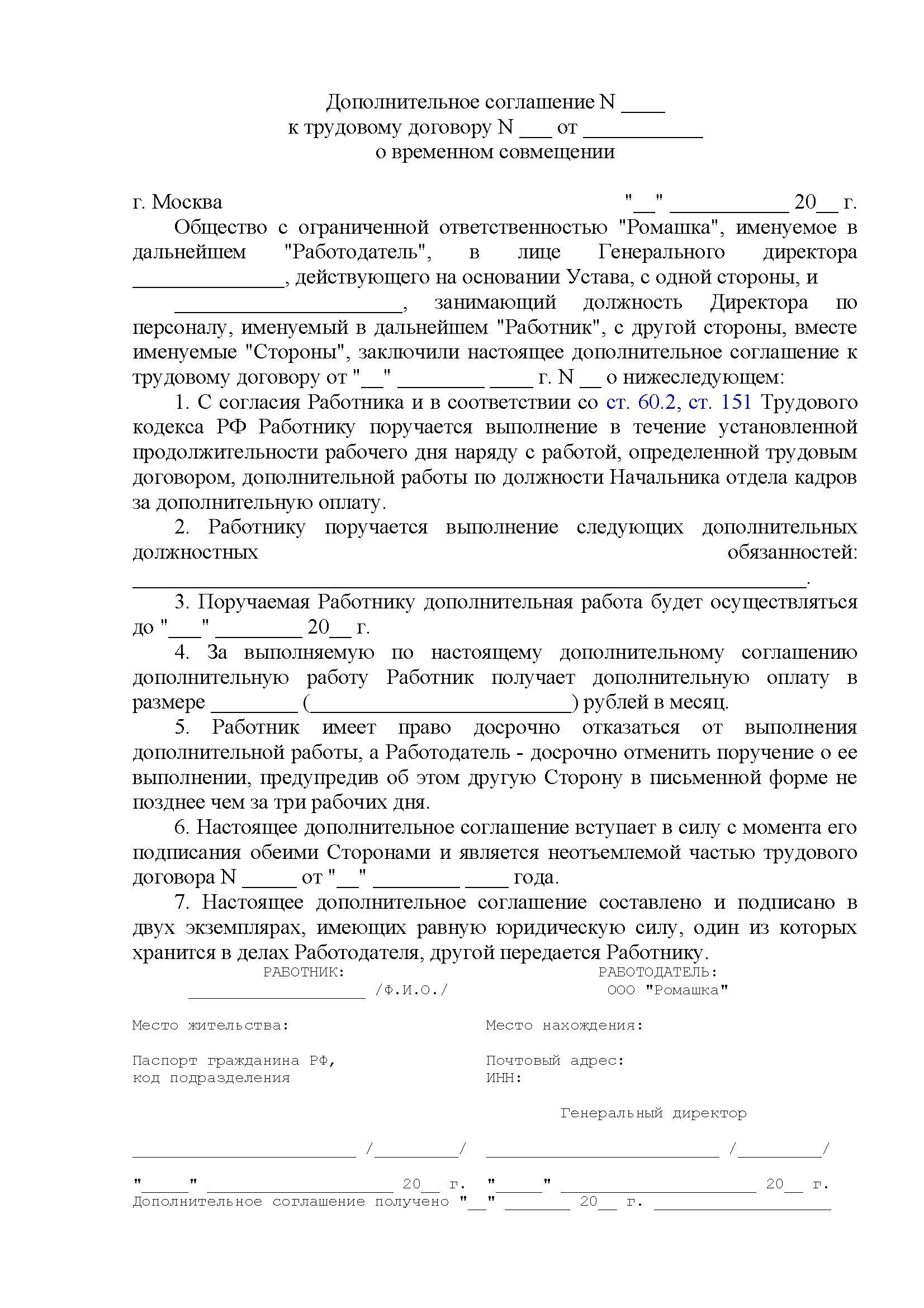 Дополнительное соглашение к трудовому договору о совмещение должностей