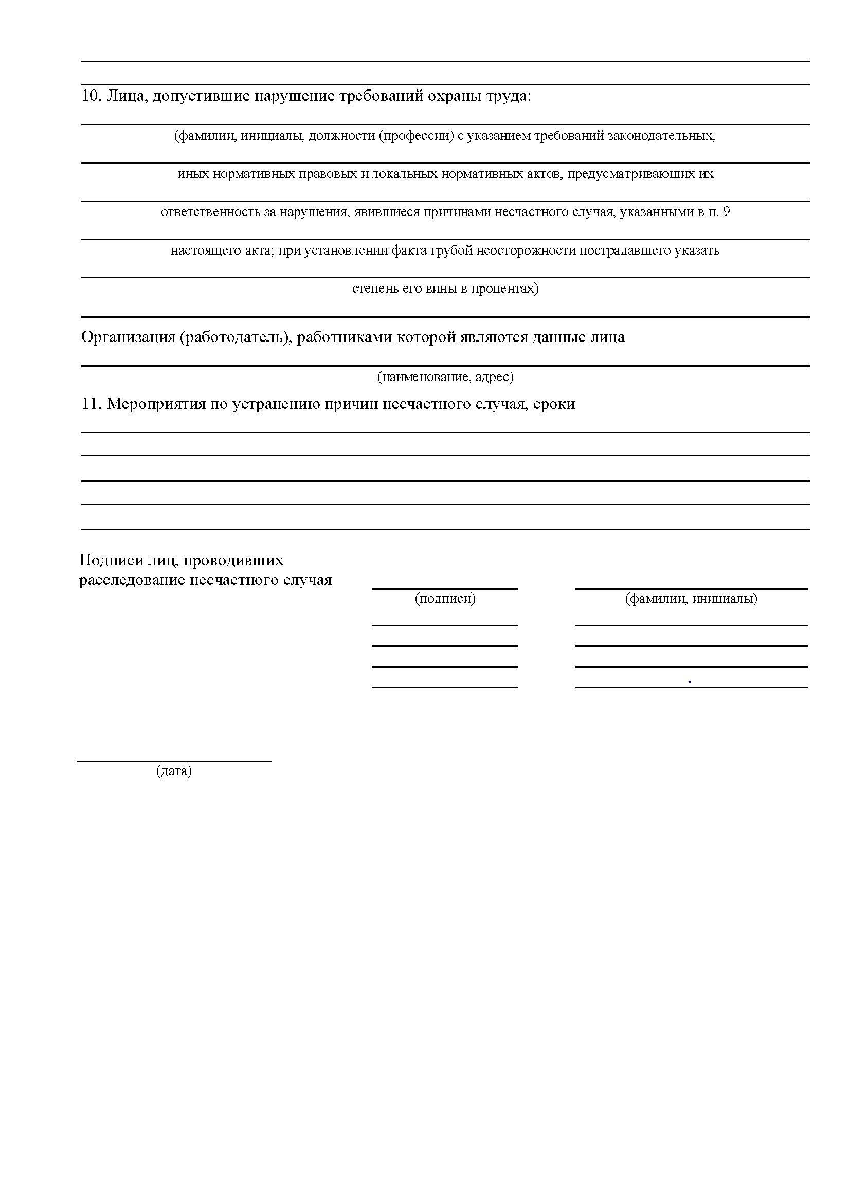 Акт о несчастном случае на производстве