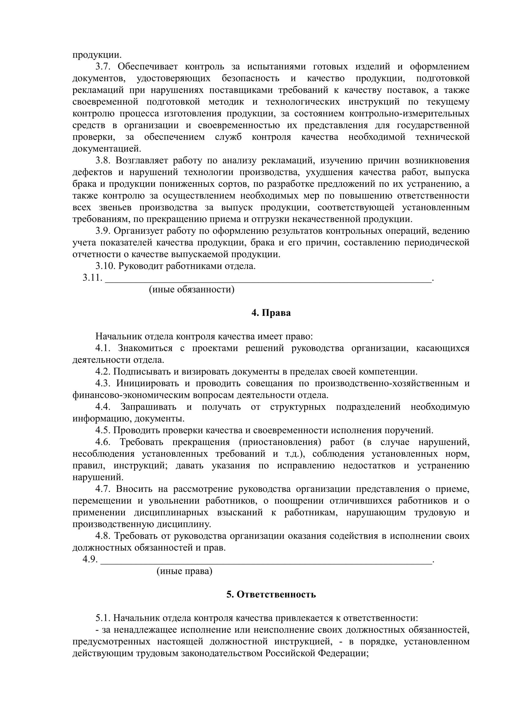 Должностная инструкция отдела контроля качества