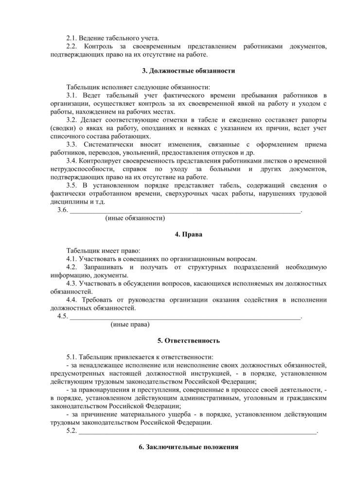 должностная инструкция распределителя работ на заводе