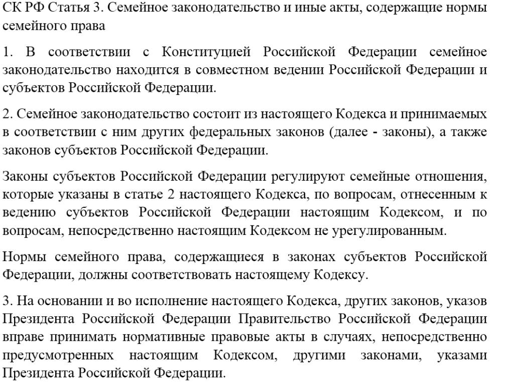 35 семейный кодекс