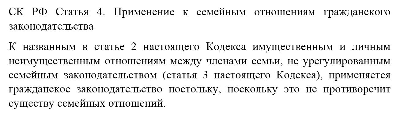 статья 4 ск рф