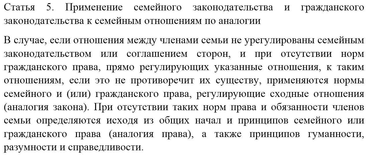 статья 5 ск рф