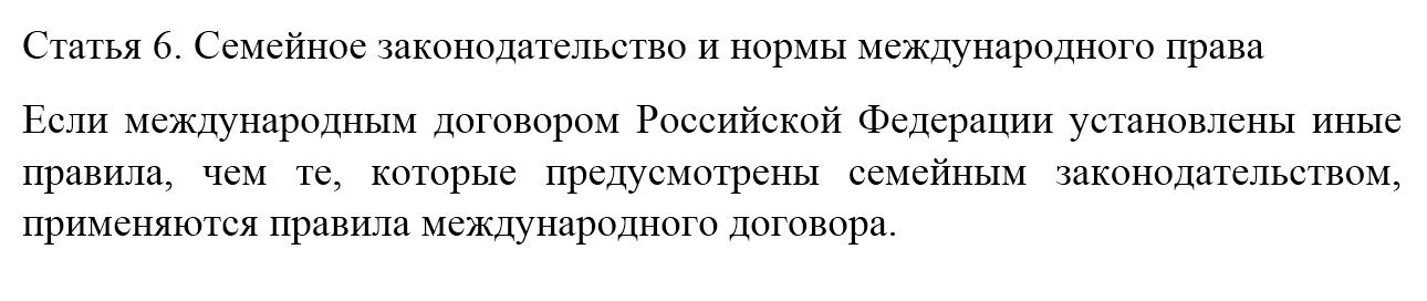 статья 6 ск рф