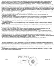 Решение Сергунин И.В.