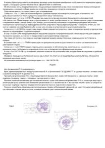 Решение районного суда Винник Б.И.