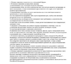 ст. 131 ГПК РФ