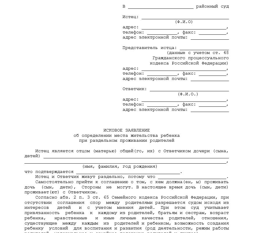 семейный кодекс определение места жительства ребенка