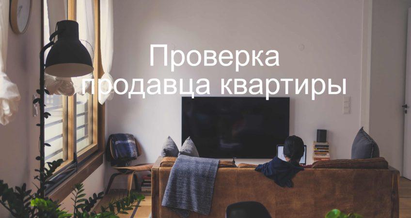 проверка продавца квартиры