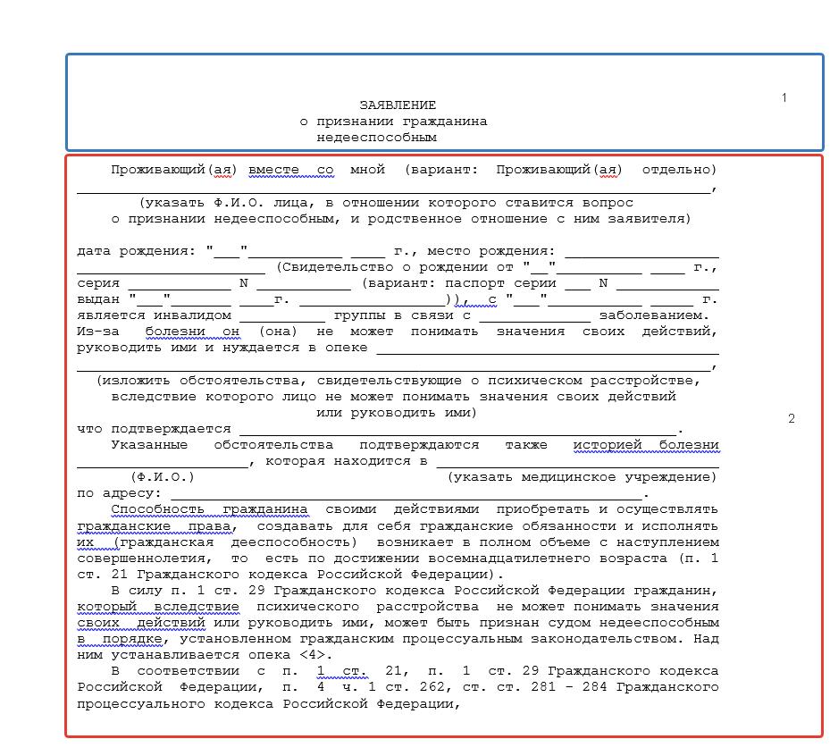 заявление в суд о признании гражданина недееспособным