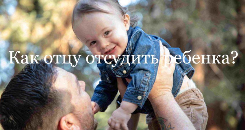 как отцу забрать ребенка у бывшей