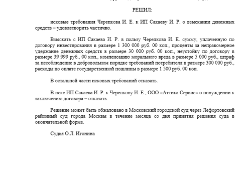 Дело № 02-1561/2017  Спор по инвестиционному договору подряда