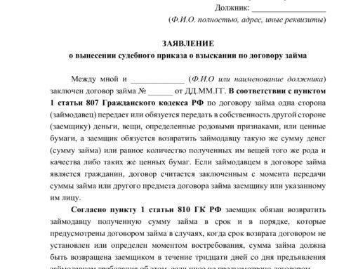 Заявление о выдаче судебного приказа по договору займа