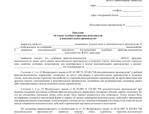 Заявление об отводе судебного пристава-исполнителя в исполнительном производстве