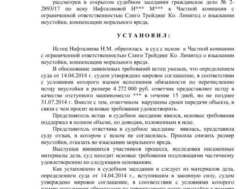 Дело  № 02-2893/2017  Спор с Застройщиком