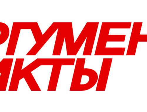 Илья Сергунин рассказал корреспондентам Аргументов и фактов чем подарок отличается от взятки.
