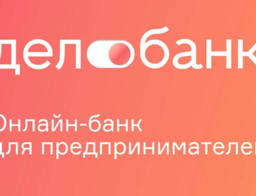Илья Сергунин рассказал журналу Дело банк как оформить договор купли-продажи, чтобы не потерять деньги, товары или репутацию