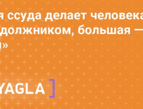 Статья Ильи Сергунина на портале Yagla
