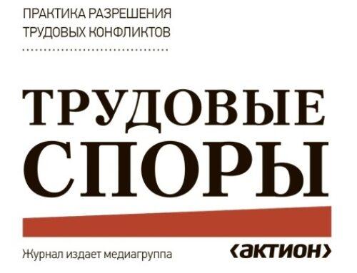 Илья Сергунин рассказал Журналу «Трудовые споры» об успешном кейсе по защите прав работницы